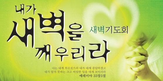 Image result for 새벽 예배